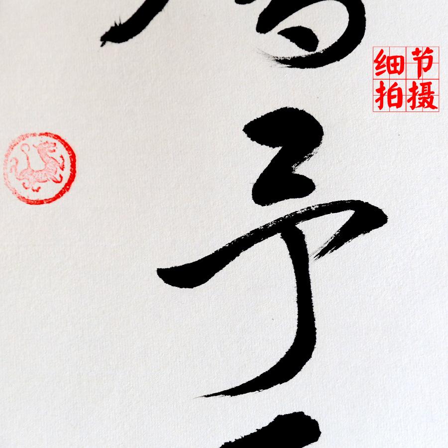 冯雪林行书 《史记・货殖列传》经商之道、经商名句