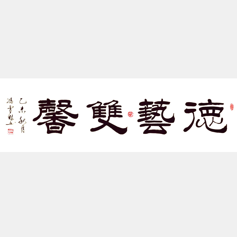 冯雪林书法作品:德艺双馨 隶书 横幅