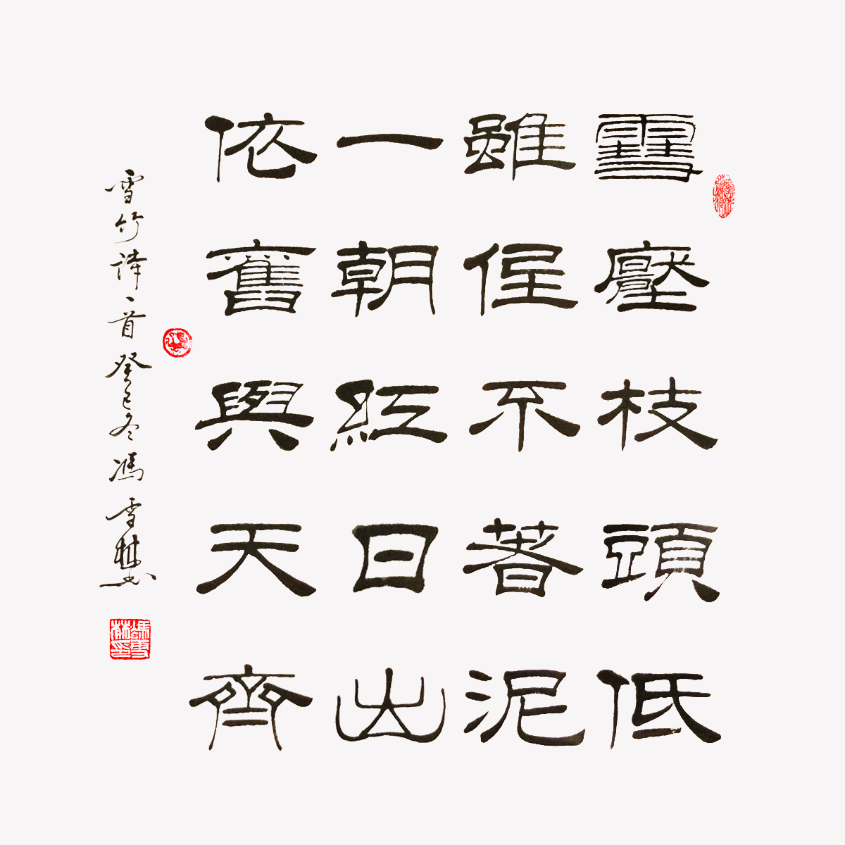 冯雪林书法作品:朱元璋《雪竹》隶书