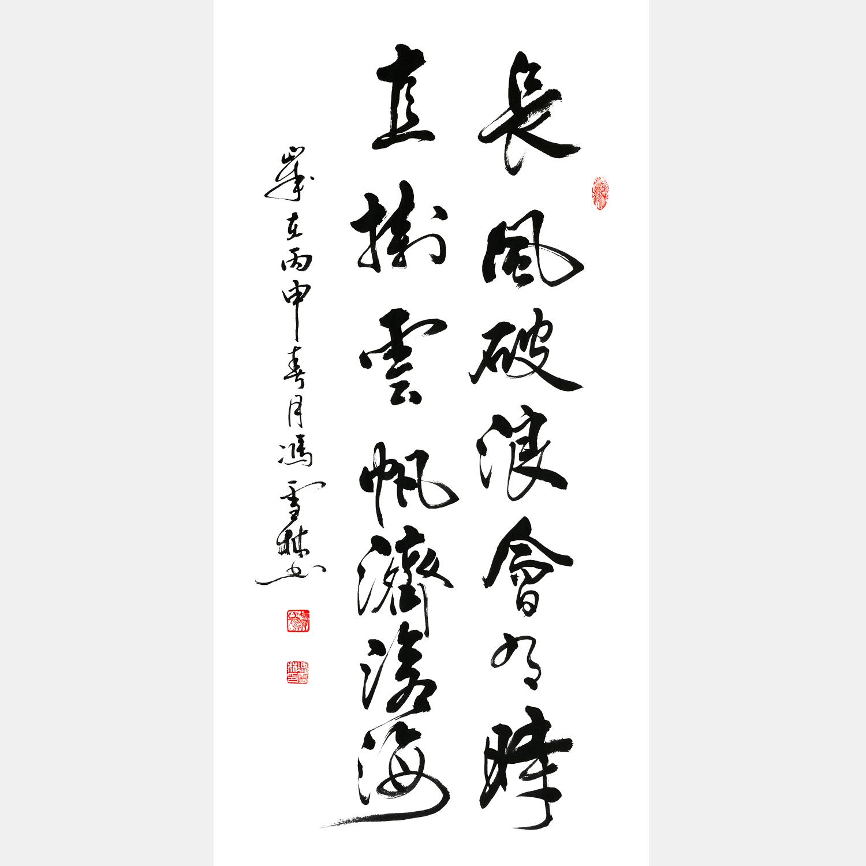 冯雪林书法作品 李白《行路难》名句 长风破浪会有时,直挂云帆济沧海