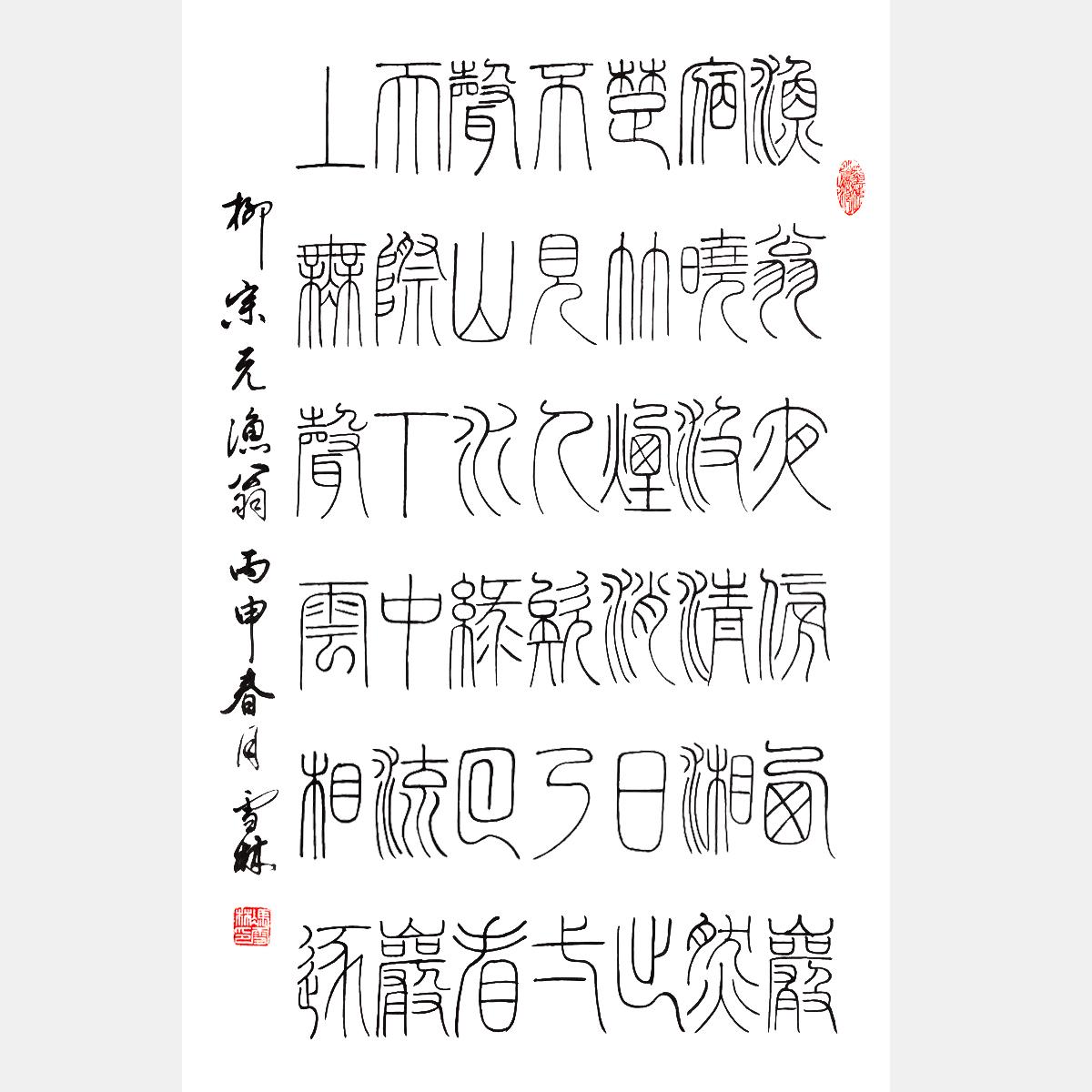 冯雪林书法作品 柳宗元代表作《渔翁》篆书
