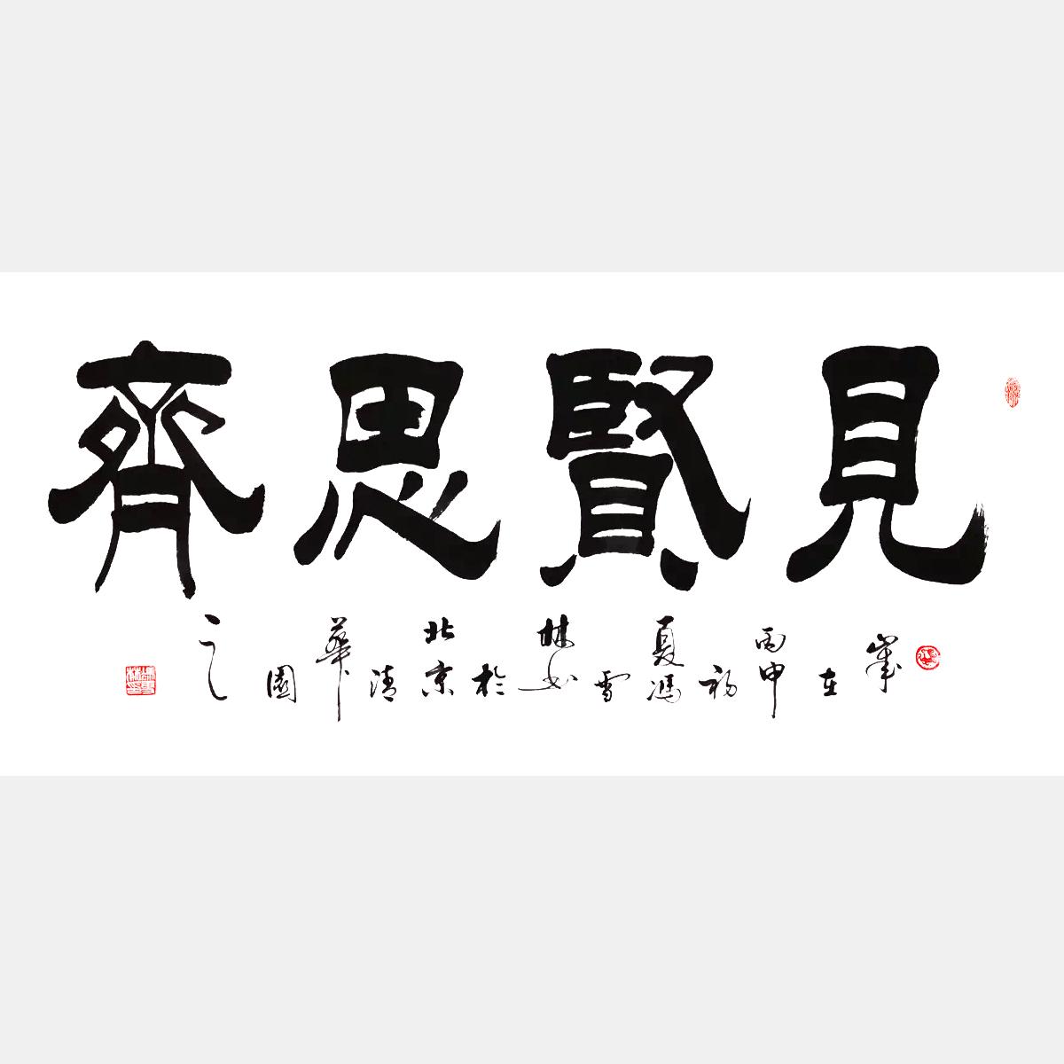 冯雪林书法艺术 见贤思齐书法作品 隶书 横幅