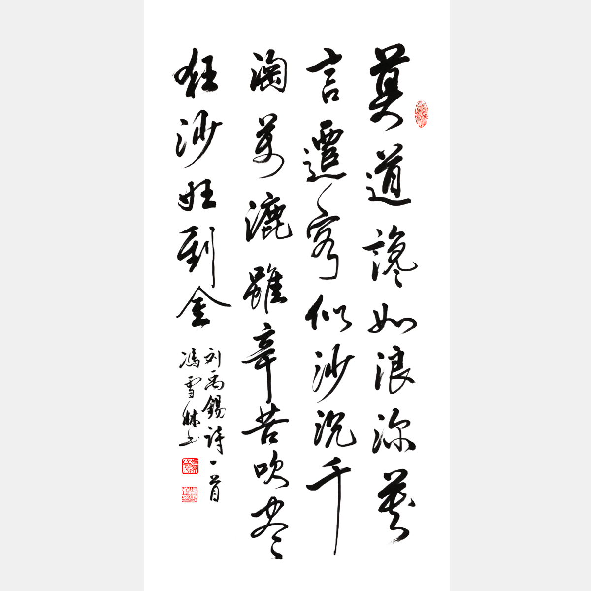 冯雪林书法作品 刘禹锡《浪淘沙九首・其八》千淘万漉虽辛苦,吹尽黄沙始到金。