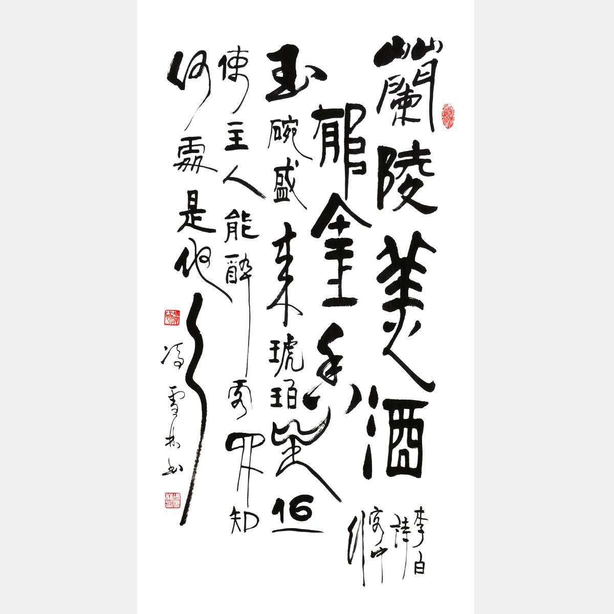 冯雪林书法艺术 李白名篇《客中行》  兰陵美酒