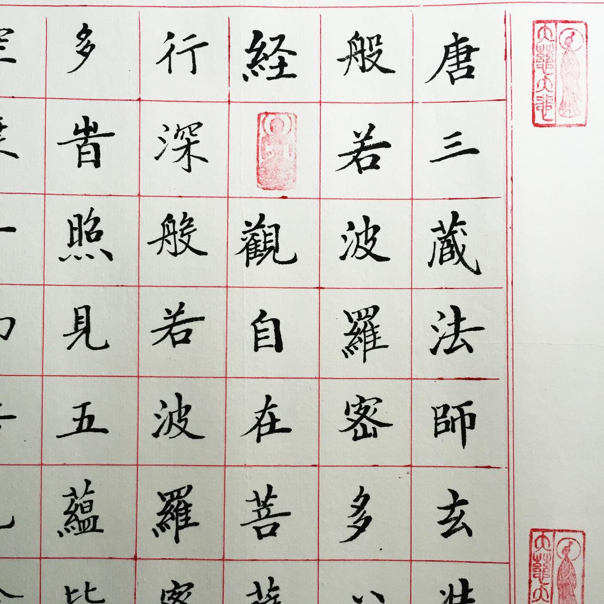 书法名家冯雪林作品 《心经》《般若波罗蜜多心经》 楷书长卷