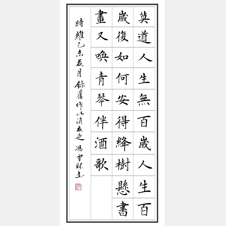 冯雪林书法作品 田英章・莫道人生无百岁 楷书