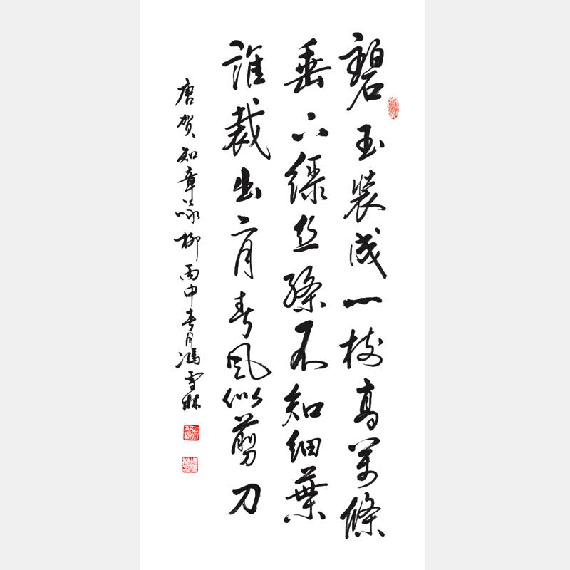 冯雪林行书作品鉴赏 唐朝贺知章《咏柳》七言绝句