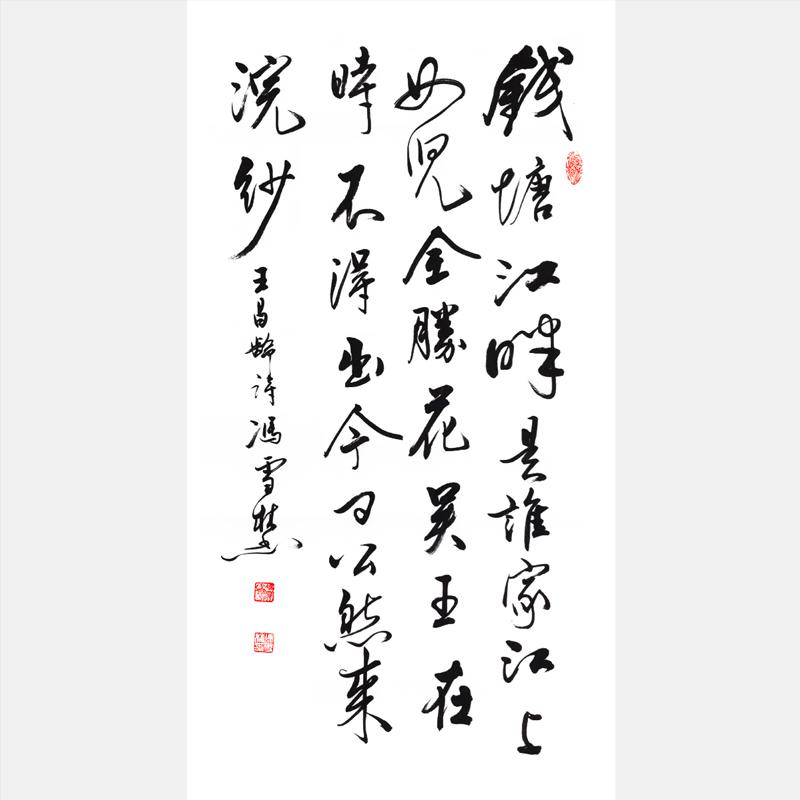 冯雪林行书作品 盛唐王昌龄《浣纱女》