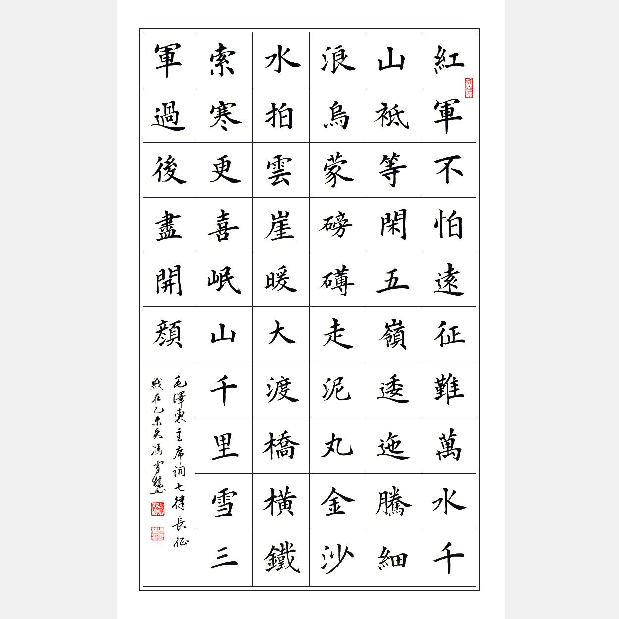 红色诗词 毛主席《七律・长征》红军不怕远征难 楷书 纪念长征胜利80周年