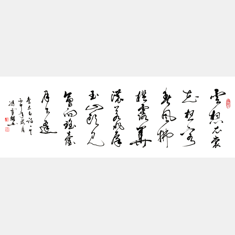 冯雪林书法作品 李白《清平调・其一》杨贵妃 行书