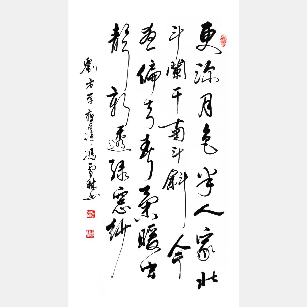 冯雪林书法作品 唐代刘方平《月夜》行书