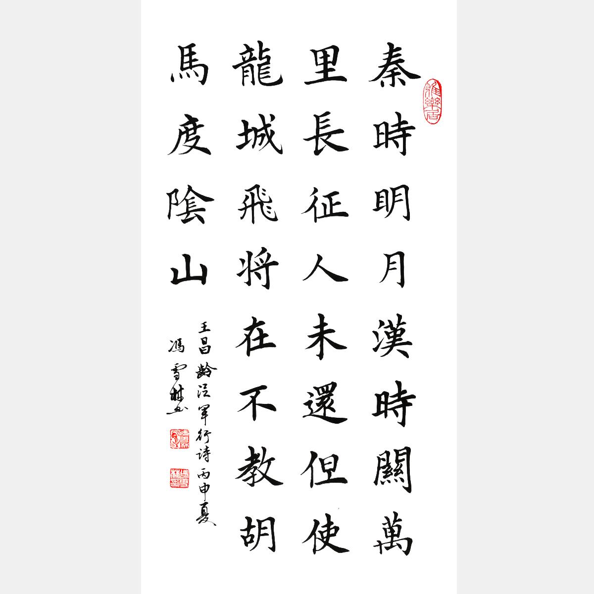 """唐王昌龄《出塞・其一》楷书书法作品 """"唐朝七绝之首"""""""