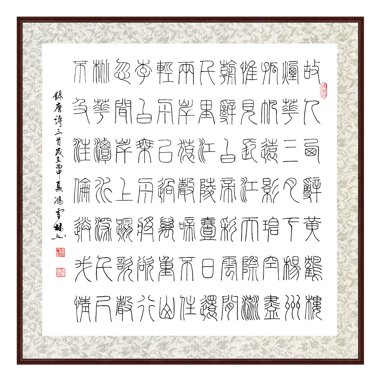 书法名家冯雪林录李白唐诗三首书法作品 楷书 斗方