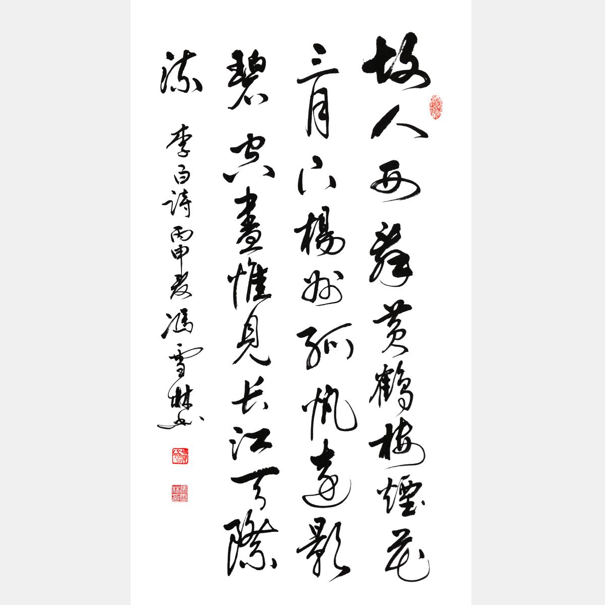 冯雪林行书作品 李白名篇《黄鹤楼送孟浩然之广陵》