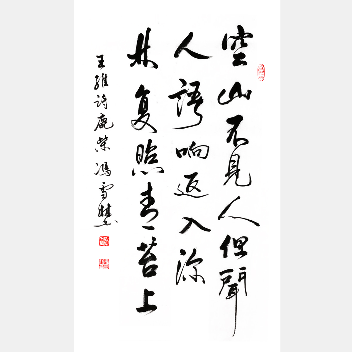 王维《鹿柴》行书书法作品 条幅字画