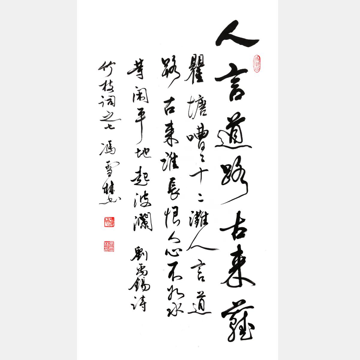 唐代刘禹锡《竹枝词九首・其七》行书书法作品