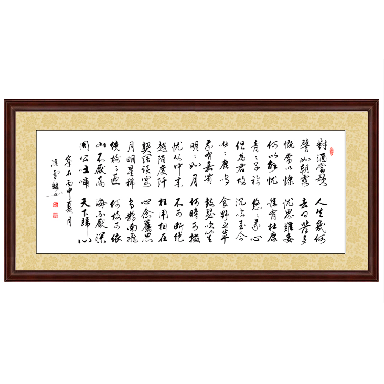 三国时期 曹操短歌行其一 行书作品 曹孟德求贤歌