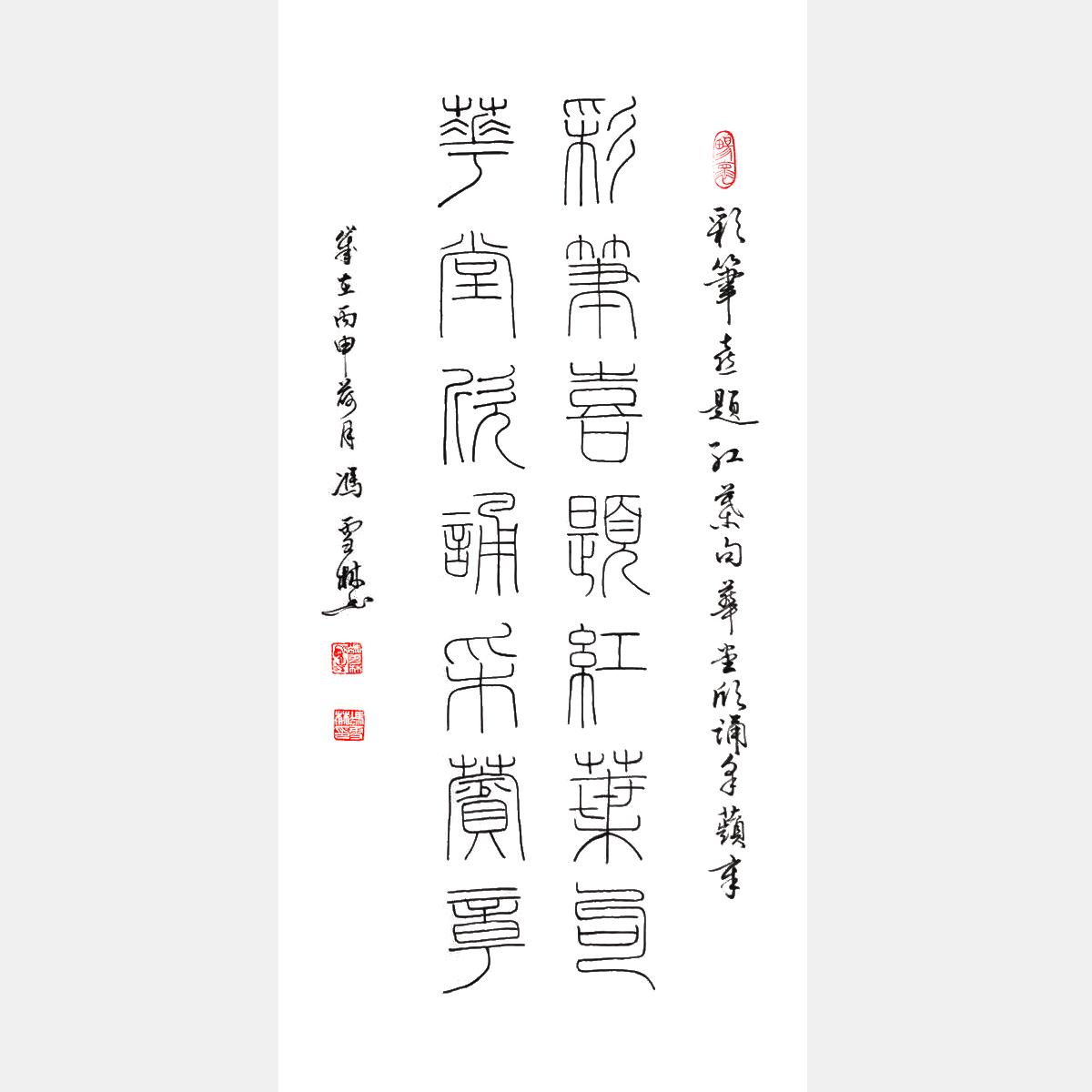 冯雪林篆书对联 彩笔喜题红叶句,华堂欣咏采苹章。 喜联书法作品