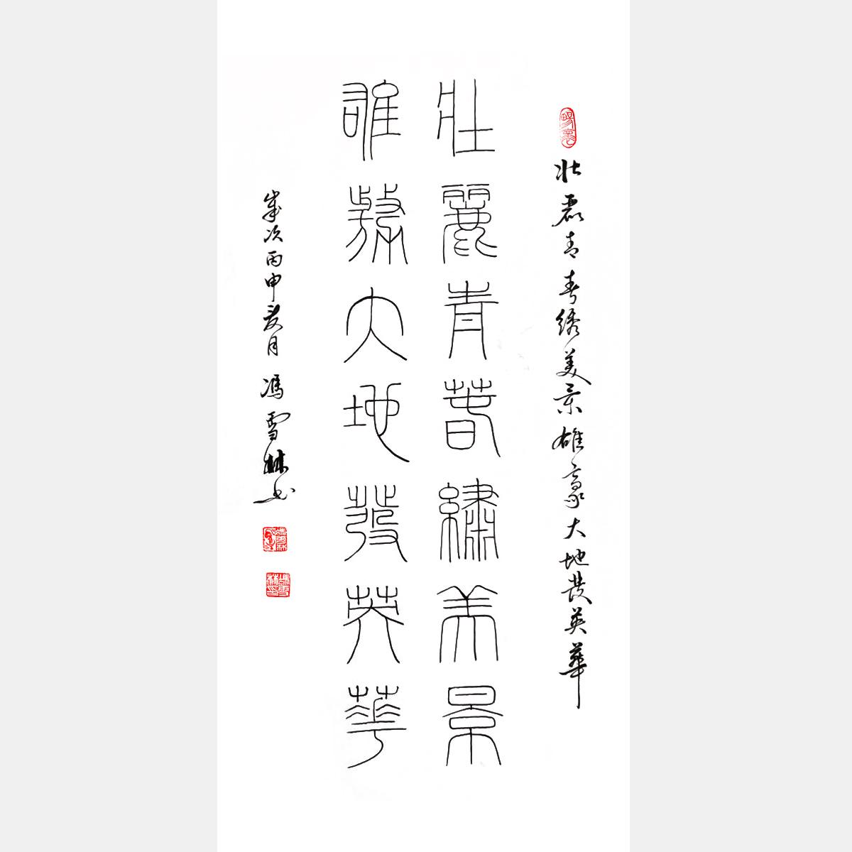 冯雪林篆书对联 壮丽青春绣美景,广阔天地放英华。 篆书书法作品