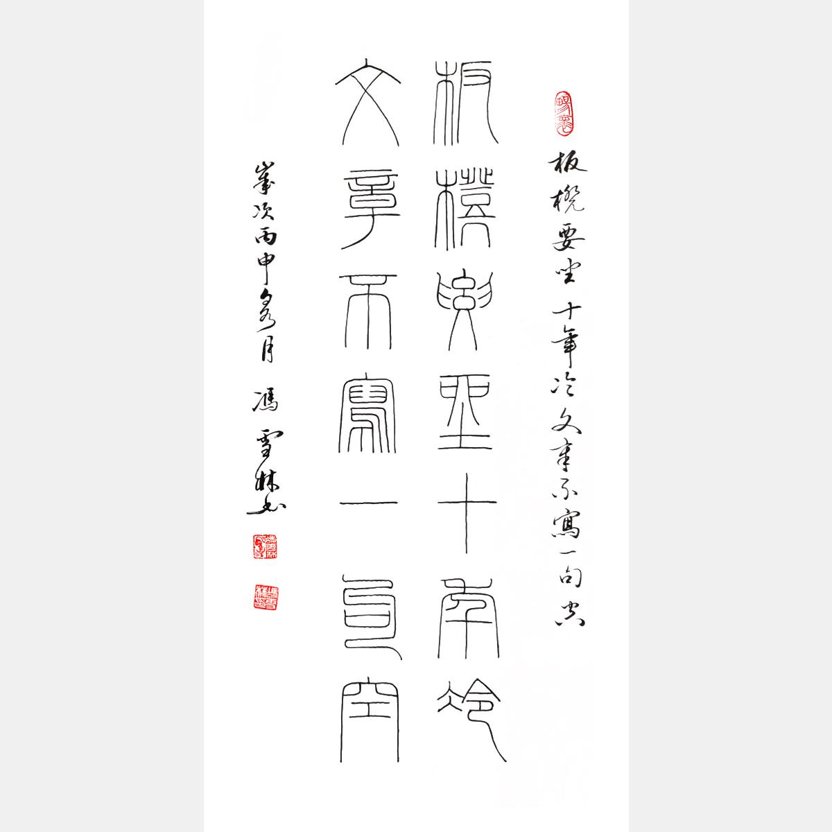 冯雪林书法作品 板凳要坐十年冷,文章不写一句空。 铁线篆