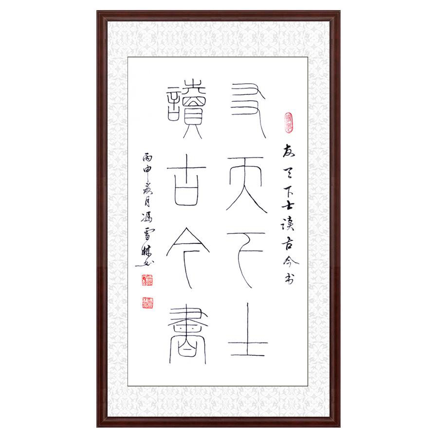 图片2:冯雪林书法作品 友天下士,读古今书。 铁线篆