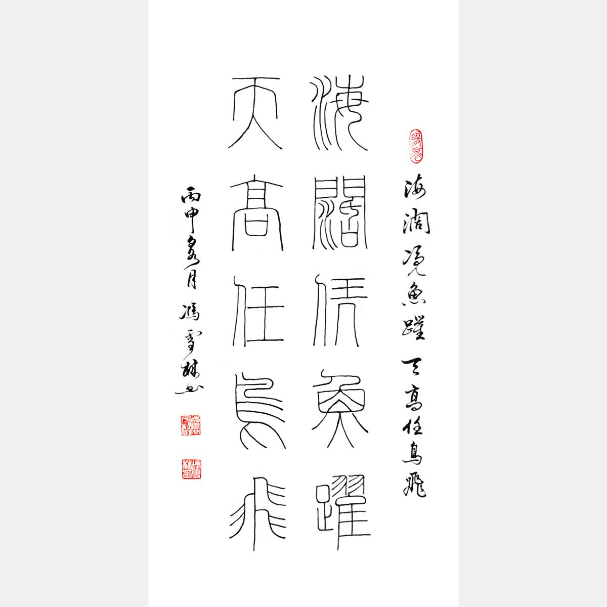 冯雪林篆书对联 海阔凭鱼跃,天高任鸟飞。 铁线篆书法作品