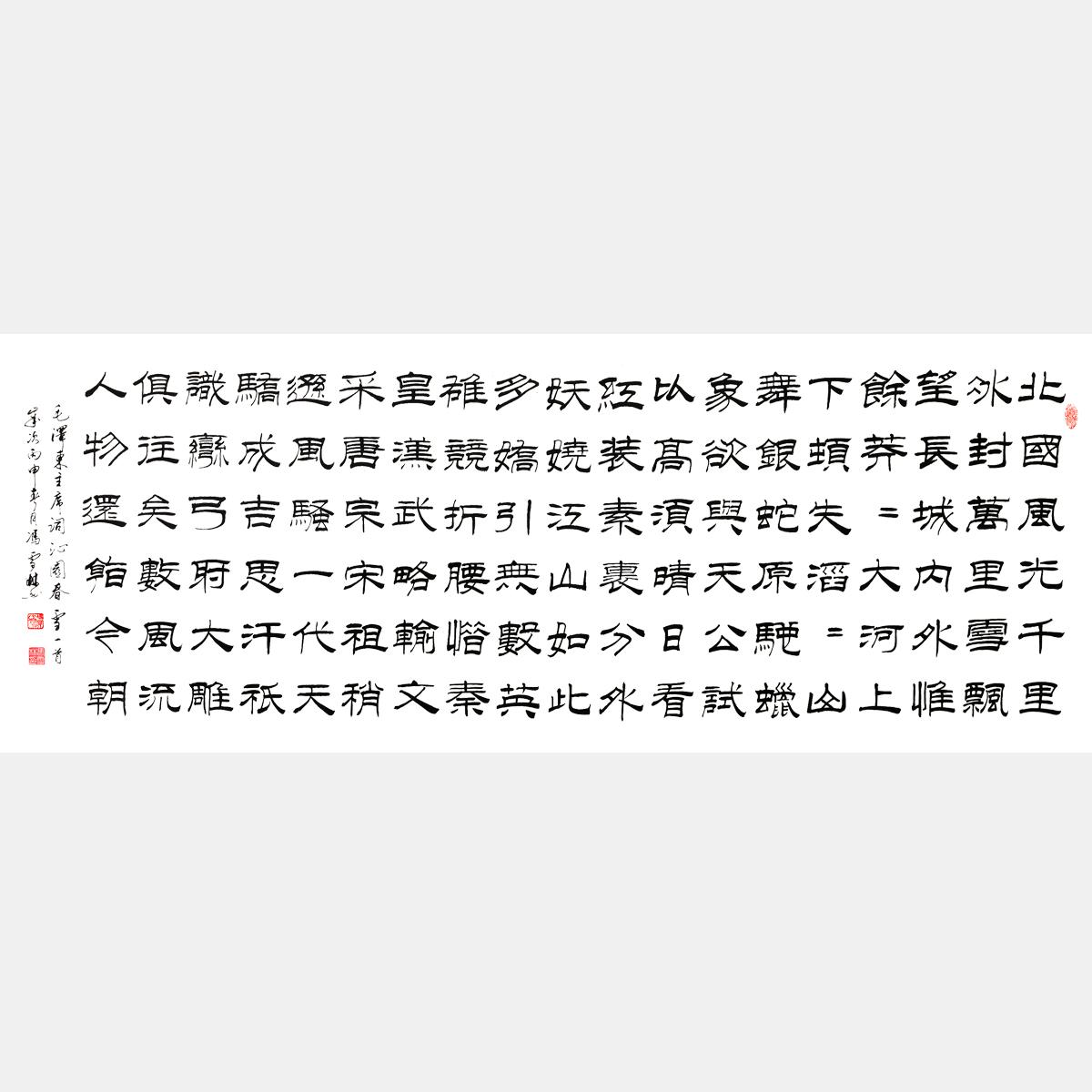 """毛主席名篇《沁园春・雪》北国风光 隶书 """"中国有词以来第一手"""""""