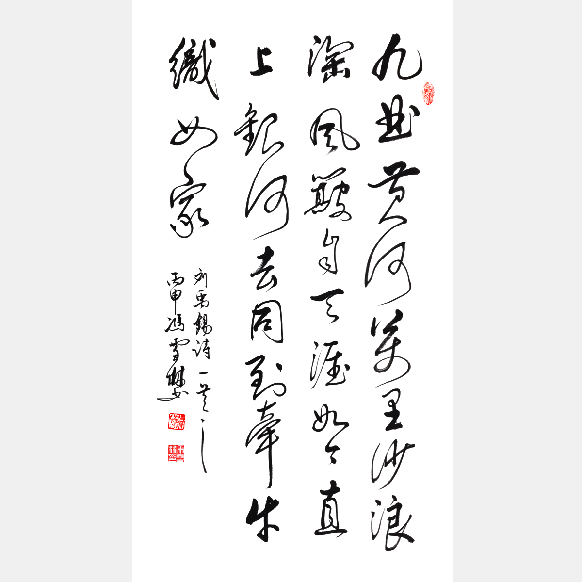 冯雪林书法作品 刘禹锡《浪淘沙九首・其一》九曲黄河万里沙