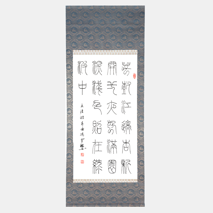 图片2:冯雪林篆书 唐朝宰相王涯《春游曲》 条幅竖幅 铁线篆