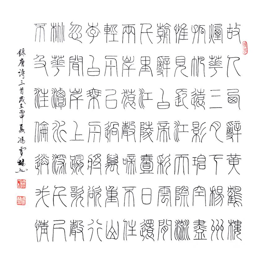 唐诗三首 孟浩然、李白千古名作 铁线篆 斗方