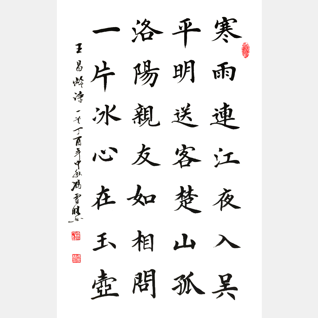 王昌龄《芙蓉楼送辛渐》楷书书法作品 洛阳亲友如相问,一片冰心在玉壶。
