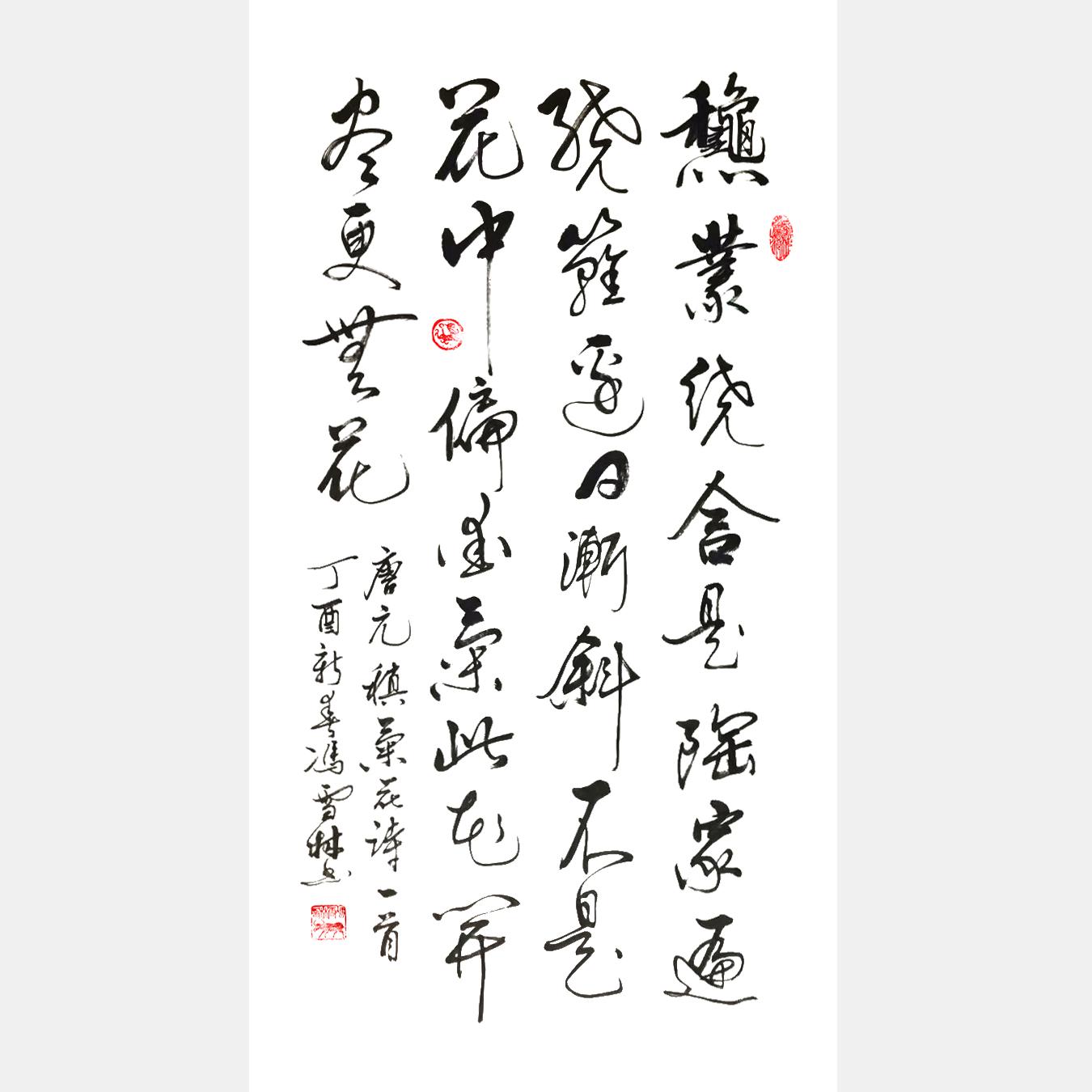 元稹《菊花》行书书法作品 条幅 咏菊名篇