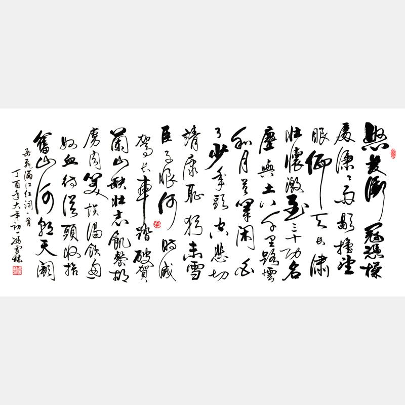岳飞《满江红》行书书法作品 横幅字画 丁酉年新作