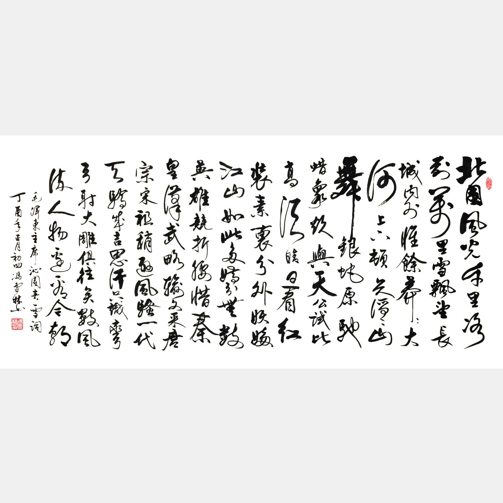 图片2:毛主席词《沁园春・雪》丁酉年新作 沁园春雪行书书法作品