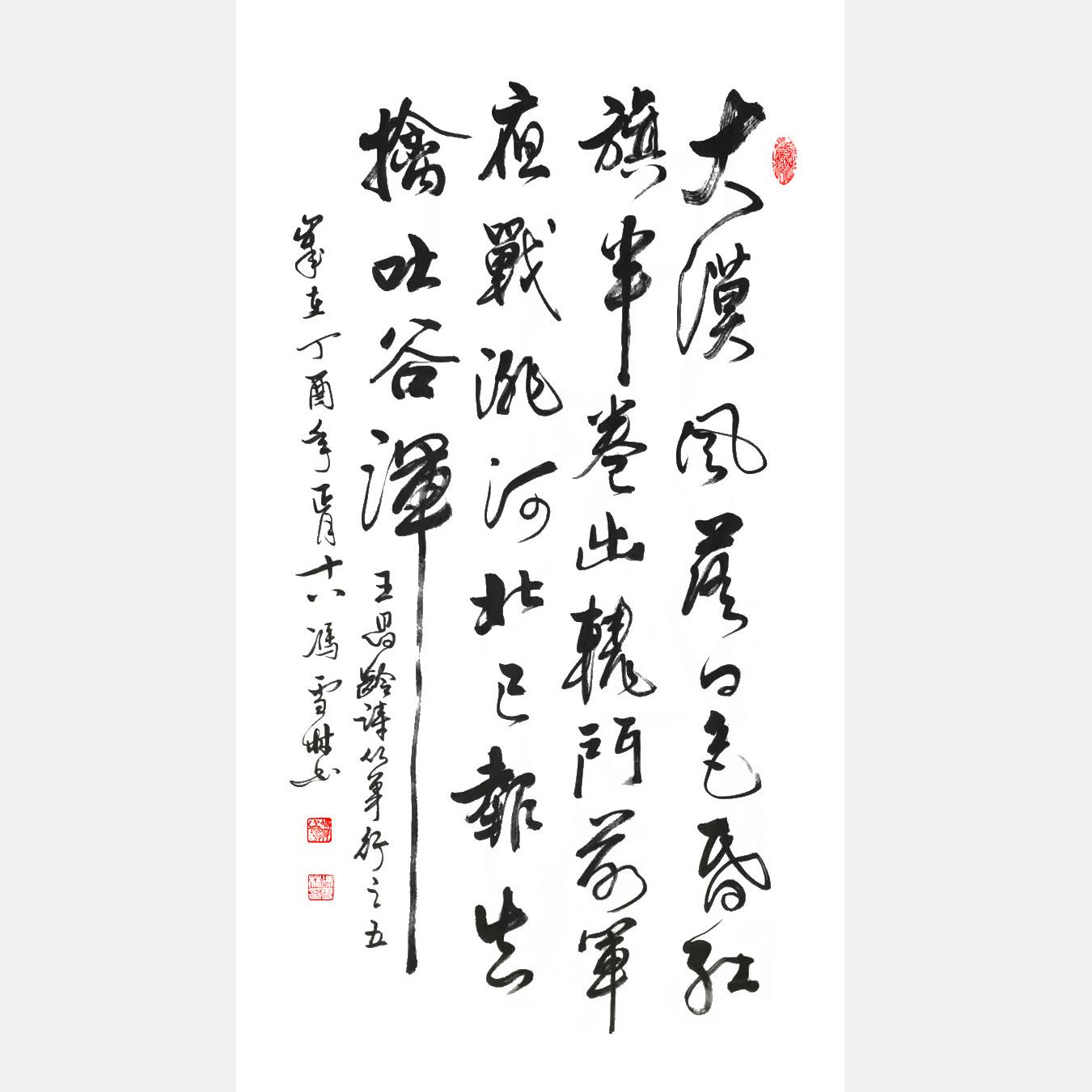 王昌龄《从军行・其五》行书