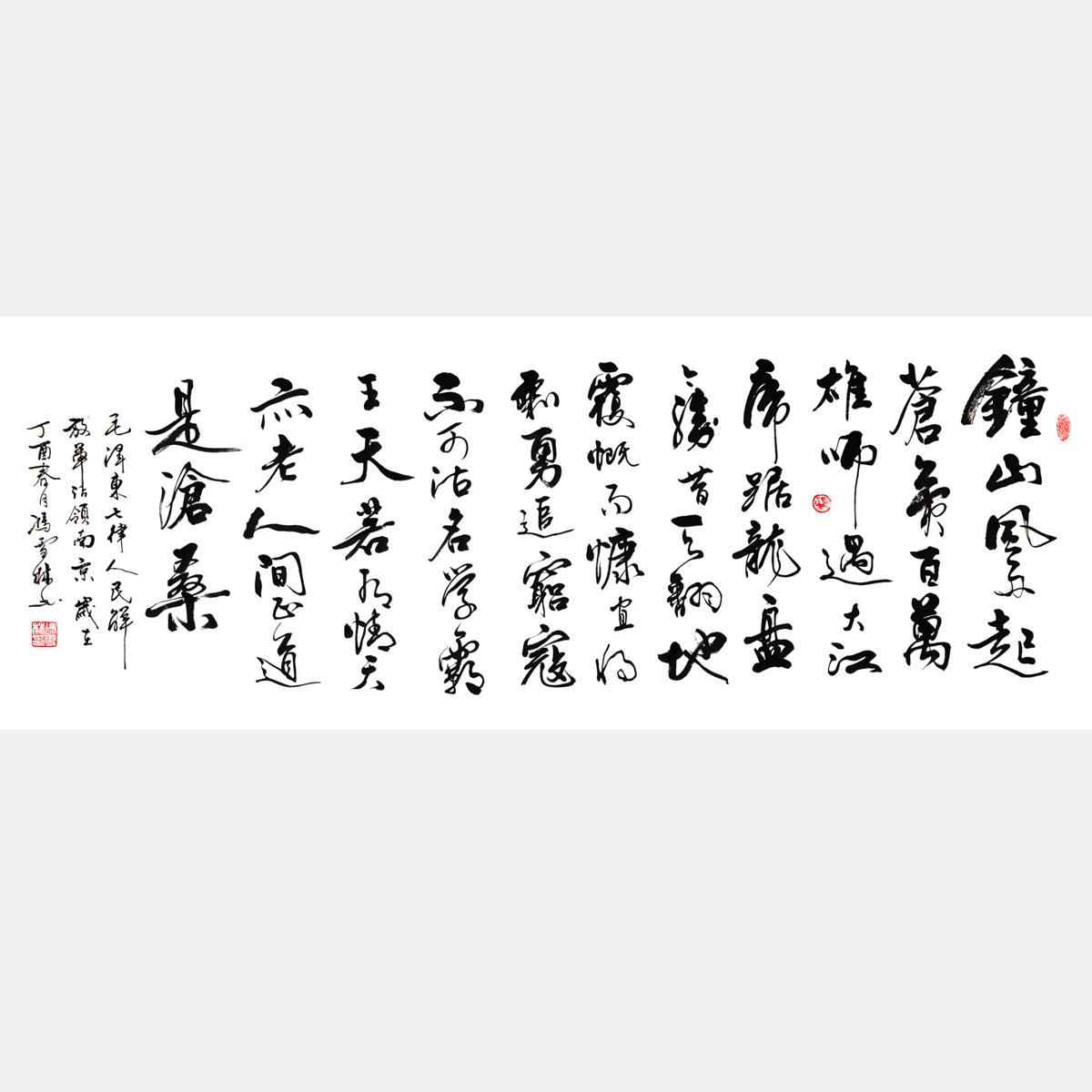 毛主席七律《人民解放军占领南京》行书