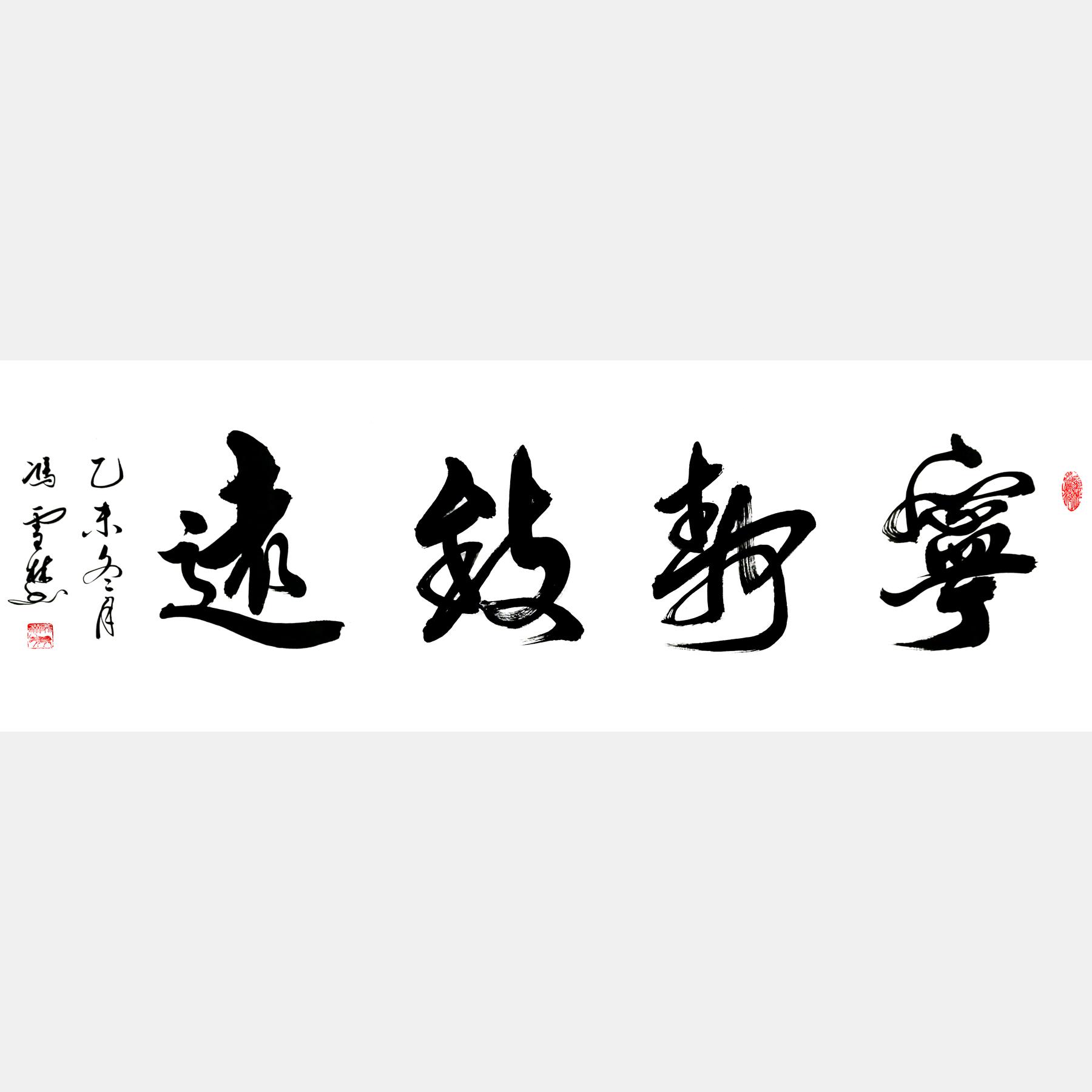 冯雪林行书 宁静致远书法作品欣赏 名家字画