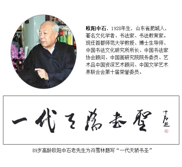 书法界泰斗――欧阳中石老先生为冯雪林题字