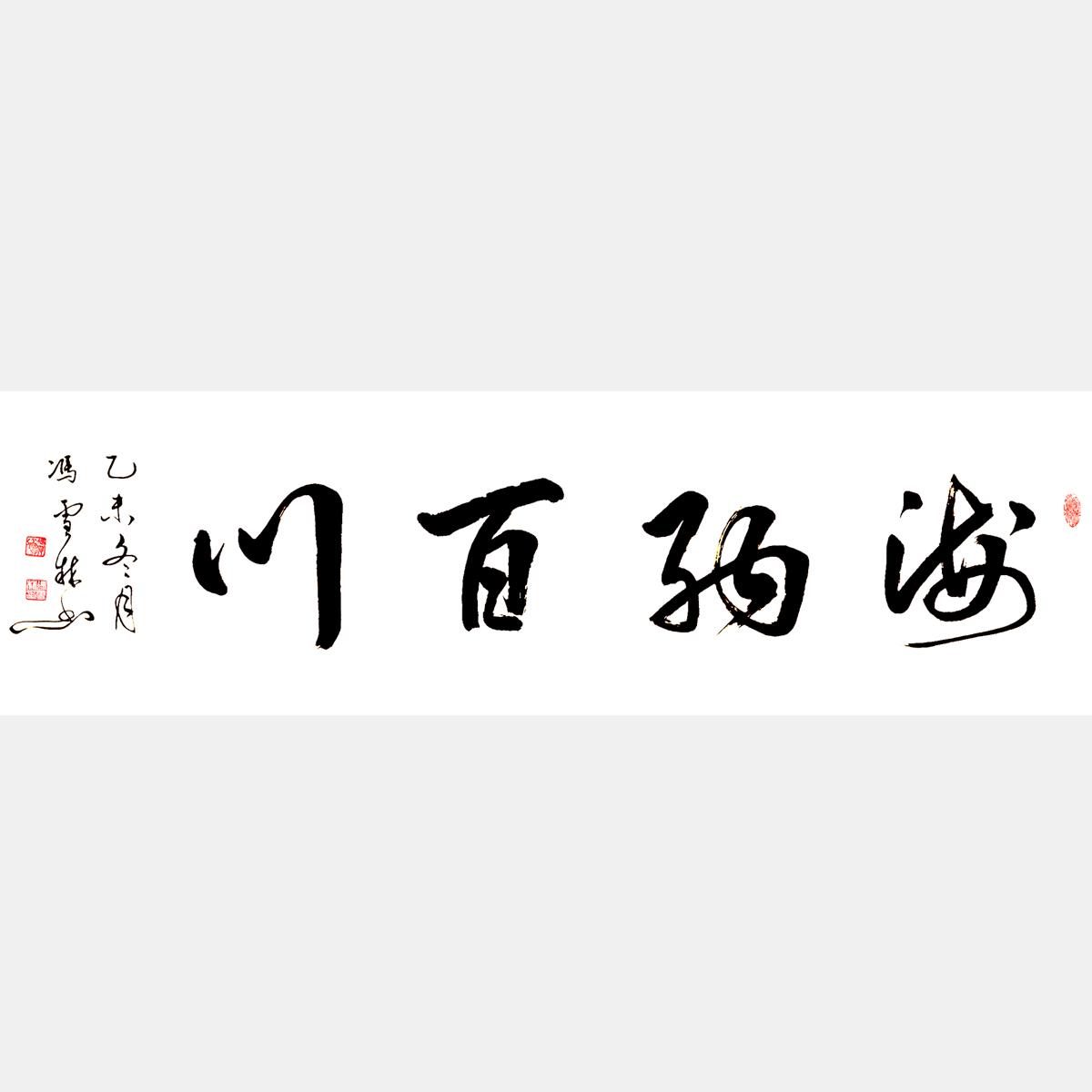 海纳百川书法作品 海纳百川行书书法字画 四尺横幅 乙未年冬月