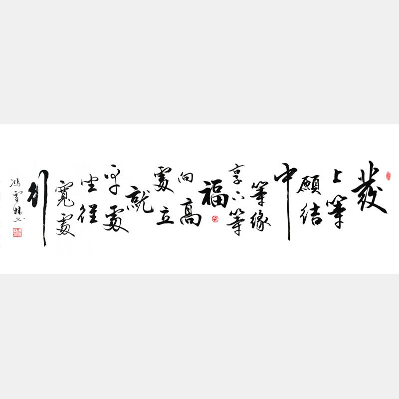 左宗棠题江苏无锡梅园 发上等愿 清代重臣左宗棠名句 李嘉诚办公室字画