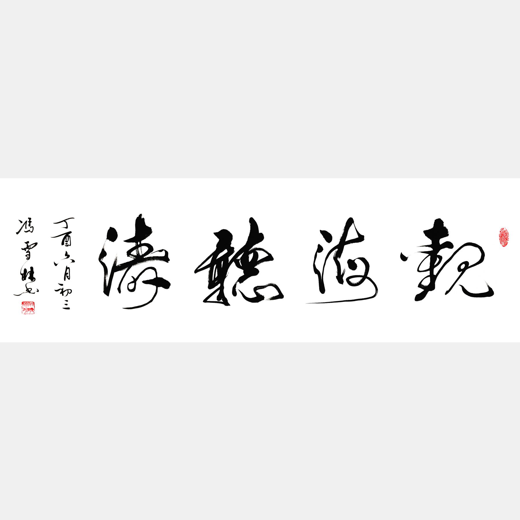 观海听涛书法作品 行草 四尺横幅字画