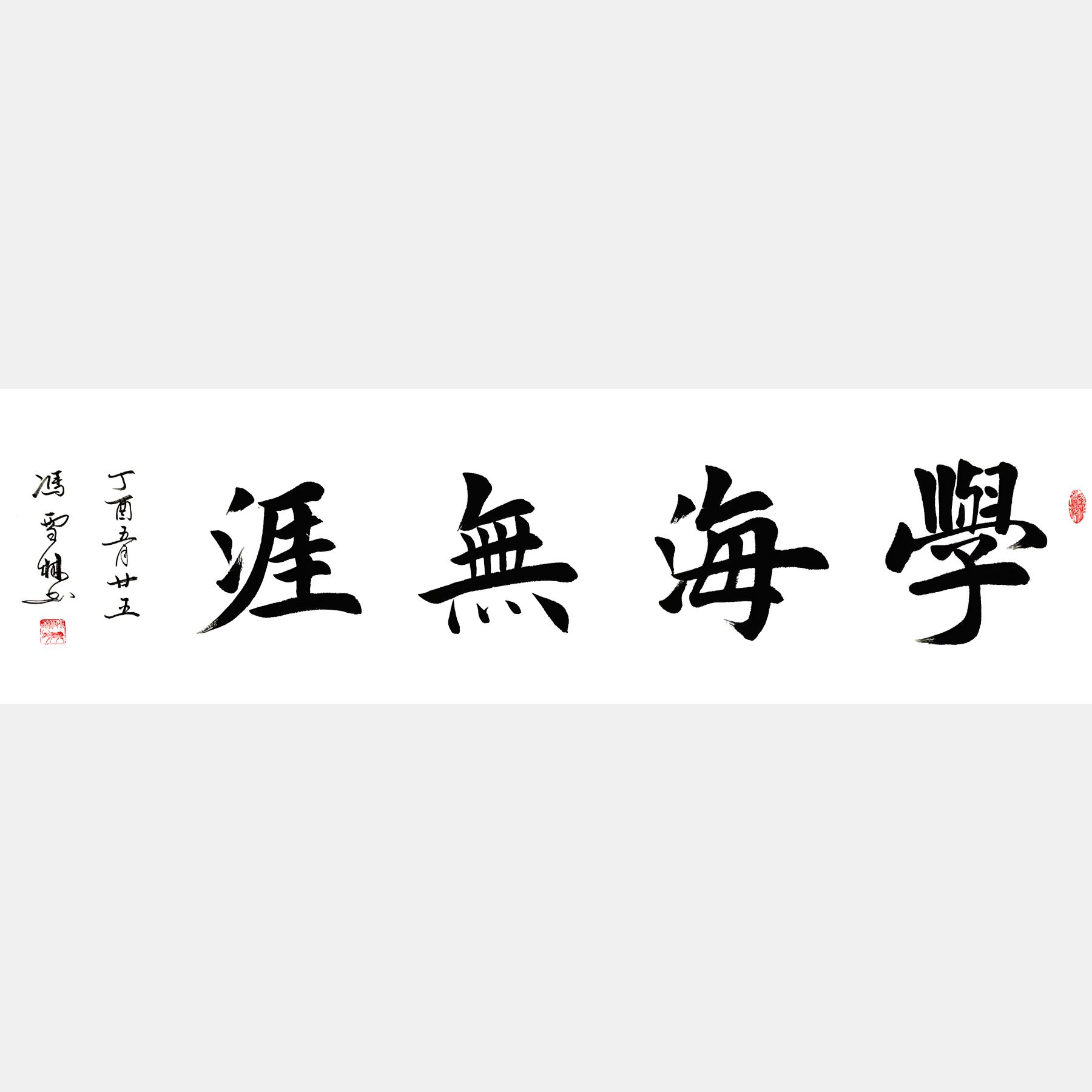 学海无涯 楷书 四尺横幅 韩愈名言