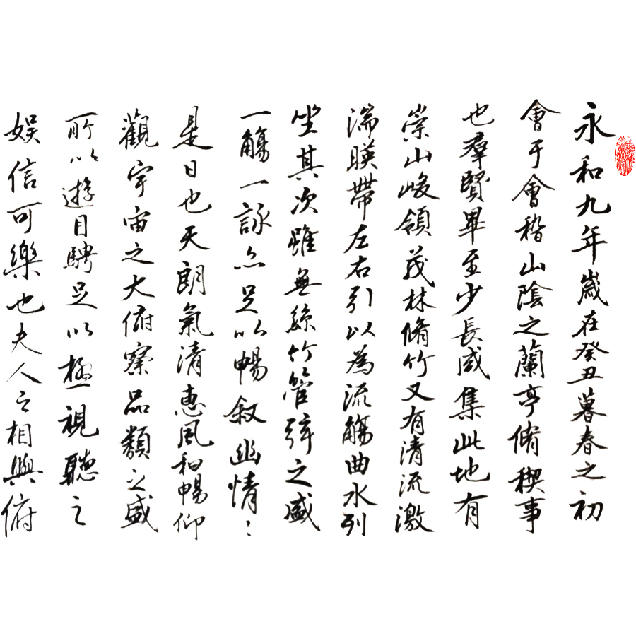 名人字画 东晋王羲之《兰亭序》行书 天下第一行书 唐太宗喜爱书法作品