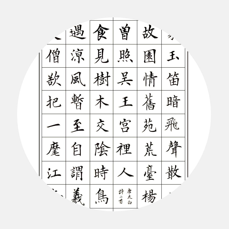 冯雪林楷书精品 李白诗、陶渊明名篇、杜牧诗合编