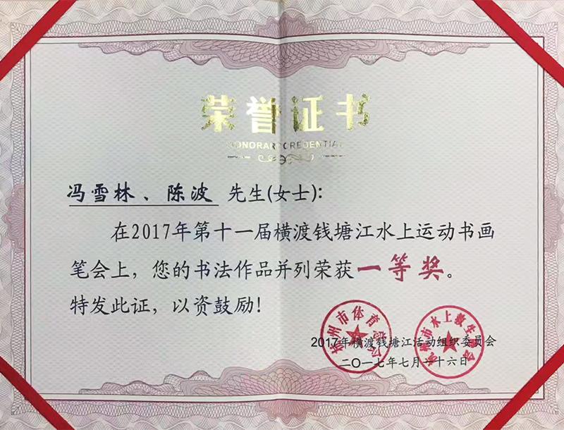冯雪林作品被评为第十一届横渡钱塘江水上运动书画笔会一等奖