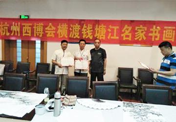 书法家冯雪林出席第十九届杭州西博会横渡钱塘江名家书画笔会活动