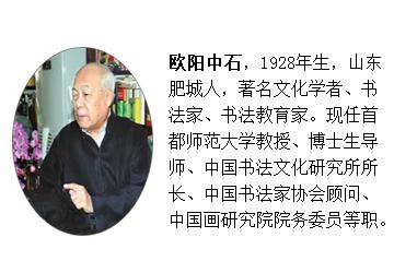 """欧阳中石老先生为冯雪林题写""""一代天骄书圣"""""""