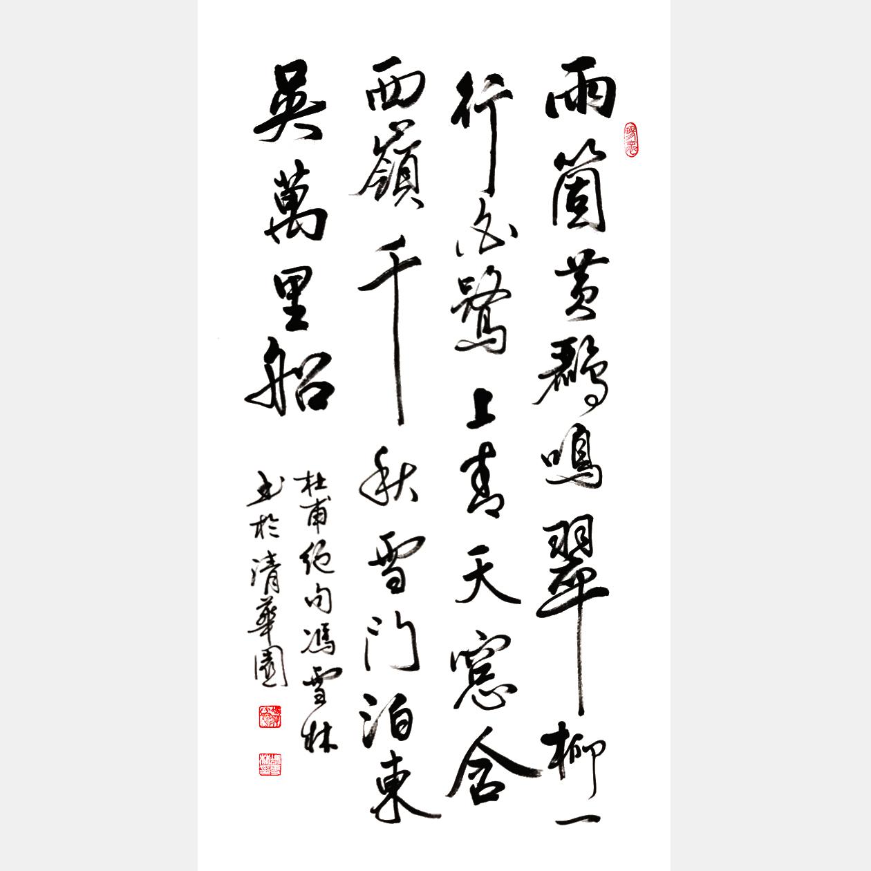 唐代杜甫《绝句》其三 两个黄鹂鸣翠柳 行书