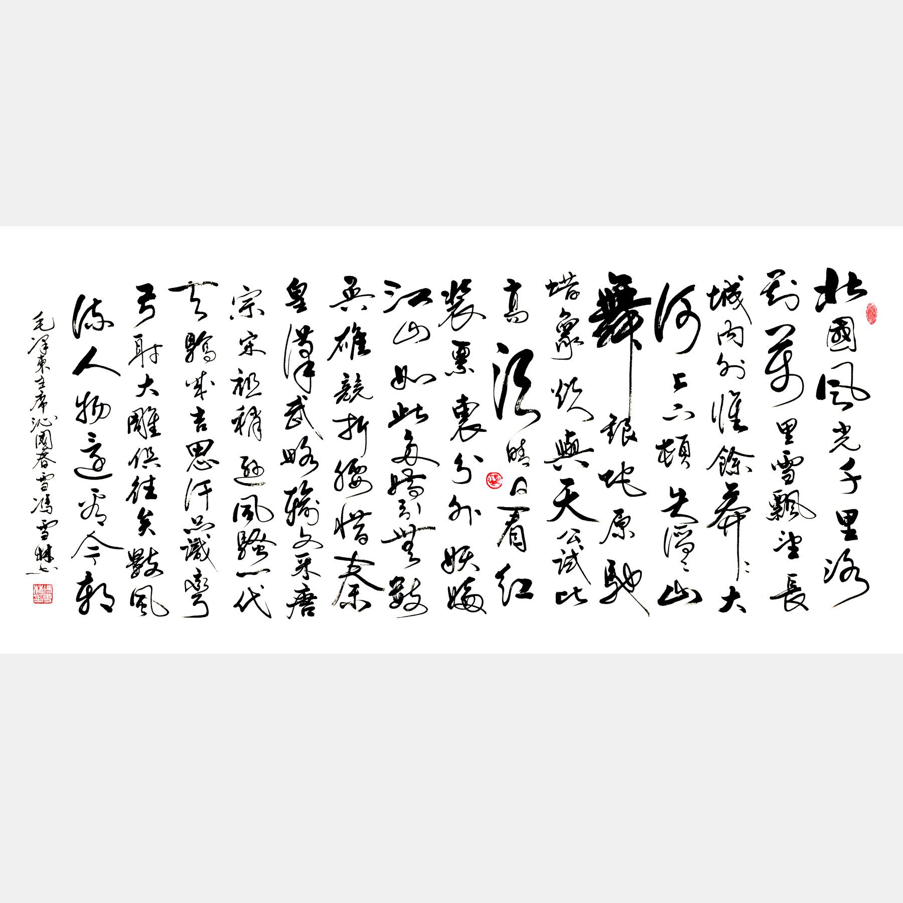 """毛主席《沁园春・雪》书法作品 丁酉年秋 """"中国有词以来第一手,虽苏、辛犹未能抗手。"""""""