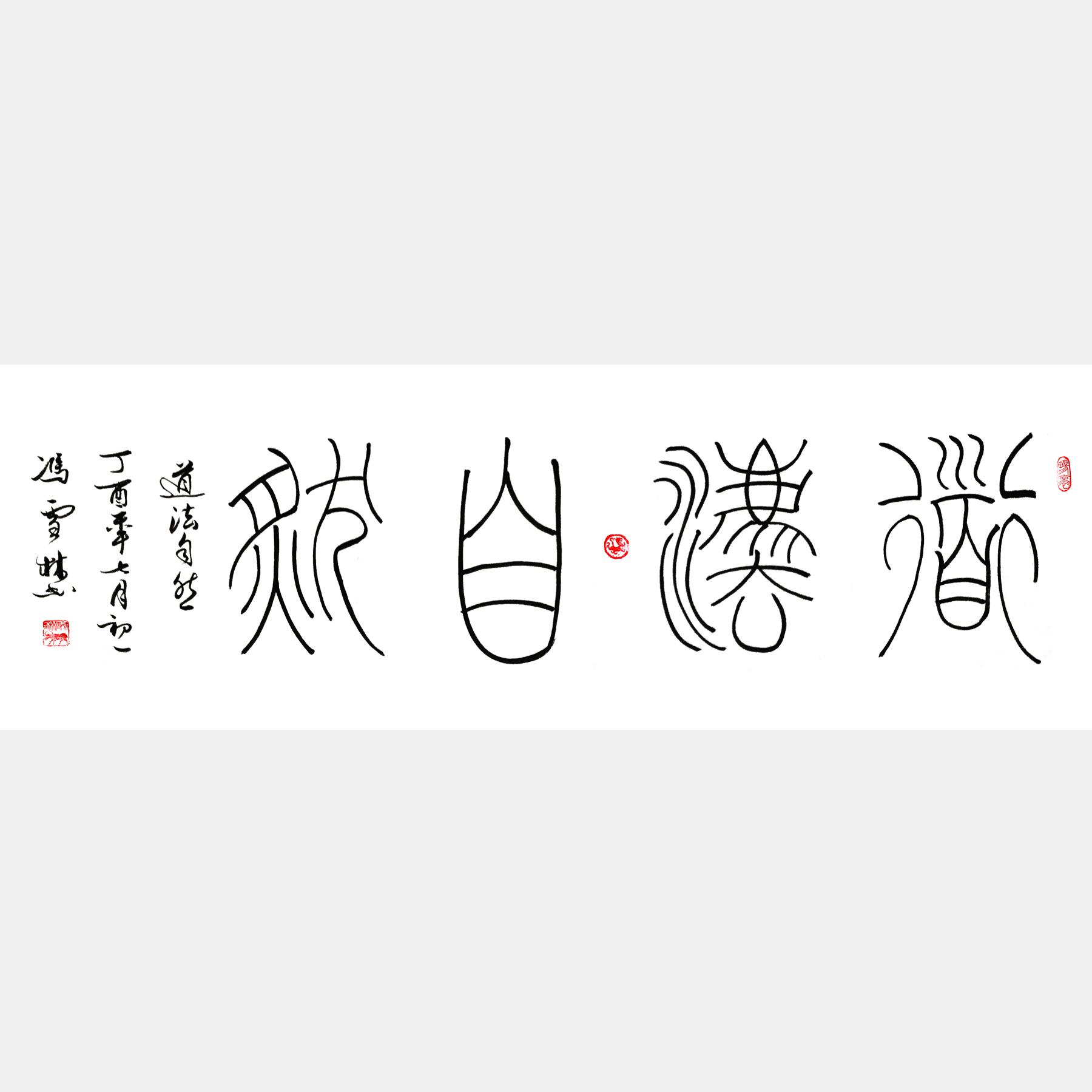 道法自然 篆书 四尺横幅